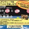 星と宇宙イベント★八ヶ岳グレイスホテルで開催!