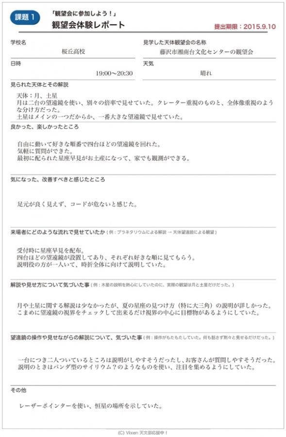 Sakuragaoka_150928