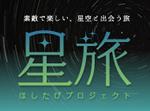 ロゴ_星旅