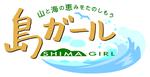 ロゴ_島ガール