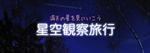 星がテーマのホテルプラン箱根ホテル小涌園、ホテル鳥羽小涌園「宙(そら)ルーム」宿泊プラン」(神奈川県、三重県)