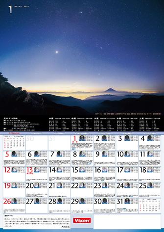 「2015年ビクセンオリジナル天体カレンダー」掲載作品募集